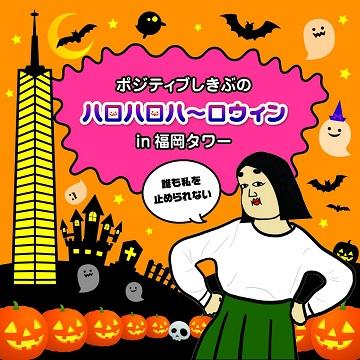 ポジティブしきぶのハロハロハ~ロウィンin福岡タワー