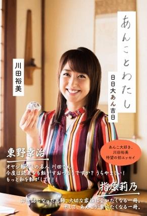 川田裕美さん『あんことわたし 日日大あん吉日』(ぴあ)