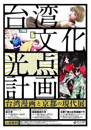 「台湾漫画と京都の現代展」展示ポスター