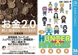 電子書籍ランキング.comが週間ランキング(10/1~10/7)を発表 冨樫義博さん『HUNTER×HUNTER 』シリーズ最新刊が「コミック」で1位!