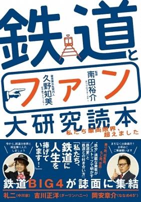 ▲『鉄道とファン大研究読本』表紙