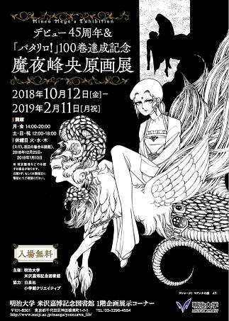 デビュー45周年&『パタリロ!』100巻達成記念!「魔夜峰央原画展」開催 ミーちゃんトークショーやミーちゃんの家族のトークショーも!