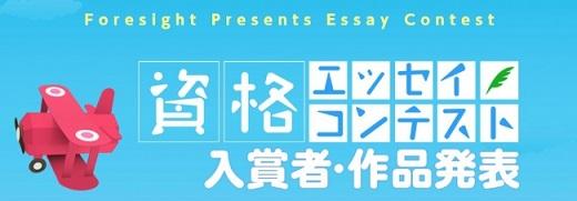 「資格エッセイコンテスト」受賞作を発表