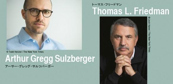 朝日新聞・NYタイムズ提携90周年記念シンポジウム「激変時代の羅針盤 社会とメディアはどう動く」サルツバーガーさん、フリードマンさん登壇