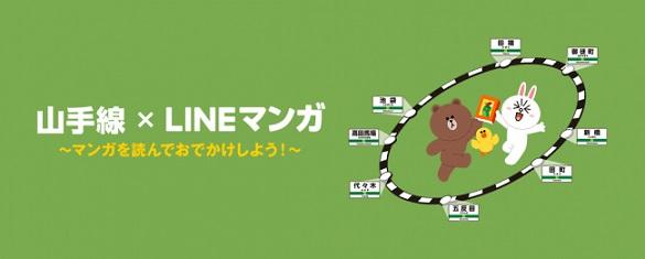 LINE×JR東日本「山手線×LINEマンガ ~マンガを読んでおでかけしよう!~」駅と街の魅力がつまったオリジナルマンガを駅改札を通過したユーザーに限定配信