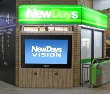 NewDays大型ビジョンでの放映イメージ