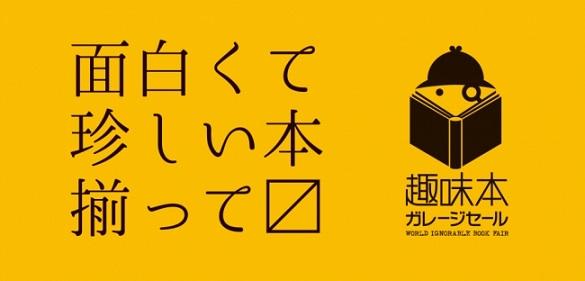 「趣味本ガレージセール」が北九州市で開催 ちょっと変わったおもしろ本が大集合! イグノーベル賞受賞者トークショーも