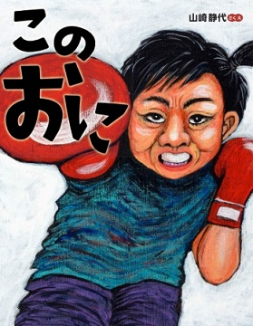 南海キャンディーズ・しずちゃんの自伝的絵本『このおに』が発売へ! ▲『このおに』表紙