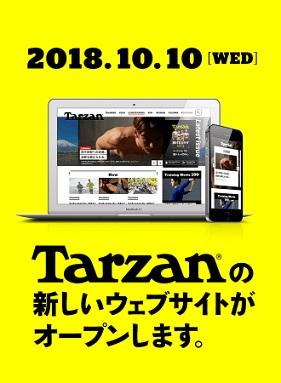 雑誌『Tarzan』発のデジタルメディア「Tarzan WEB」がスタート!