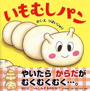 ひぐらしベーカリー×絵本『いもむしパン』 コラボパンを期間限定で販売 作者・つぼいじゅりさん登場のイベントも