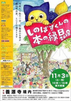 「しのばずくんの本の縁日 2018」千駄木のお寺が新刊や古本、ミニコミで埋まる本のイベントが開催〔11/3〕 潮田登久子さんトークイベントも
