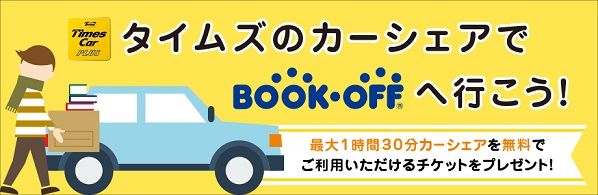 「ブックオフへ行こうキャンペーン!」