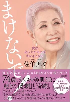 カリスマ美肌師・佐伯チズさんトークイベントが梅田 蔦屋書店で開催