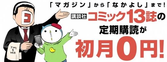 コミックDAYSに新プラン「もっとプレミアム」登場! 講談社コミック13誌の定期購読が月額960円!初月0円!