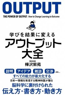 『学びを結果に変える アウトプット大全』