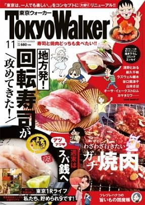 『東京ウォーカー』がソロ活好きを全力で応援するマガジンへ大リニューアル! 新コンセプトは「東京は、一人でも楽しい。」