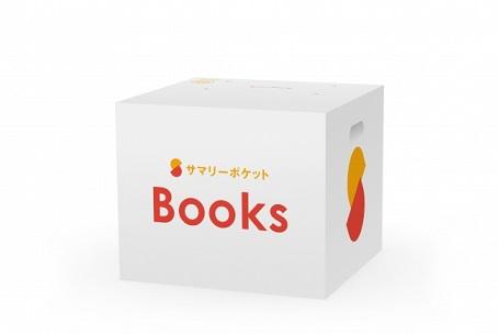 BOOKSボックス