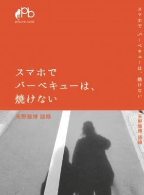 定食酒場食堂の店主・天野雅博さん語録『スマホでバーベキューは、焼けない』刊行 定食酒場食堂(新宿)限定で販売