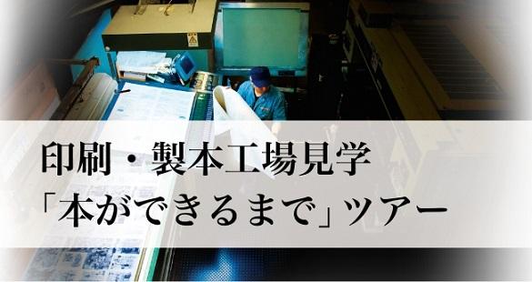 講談社×豊国印刷 大人の工場見学「本ができるまでツアー」開催 安藤祐介さんの小説『本のエンドロール』の世界を体感!