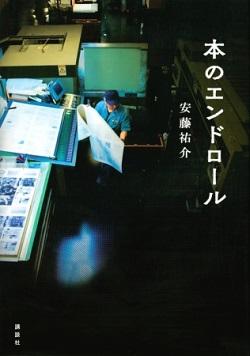 安藤祐介さん著『本のエンドロール』(講談社)