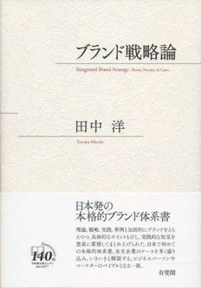 田中洋さん『ブランド戦略論』が「2018年・日本広告学会賞」と「マーケティング本大賞2018」をダブル受賞