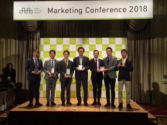 日本マーケティング学会マーケティングカンファレンス2018の受賞者