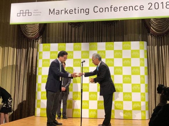 日本マーケティング学会マーケティングカンファレンス2018受賞式の様子