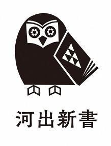 「河出新書」が60年ぶりに再始動! 2018年11月刊行スタート 第1弾は橋爪大三郎さん&大澤真幸さんと本郷和人さん