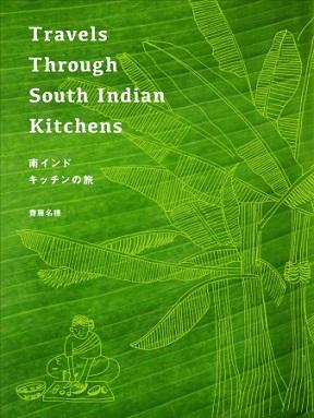 インド・タラブックスから刊行された齋藤名穂さん『南インド キッチンの旅』日本語版が刊行 企画展やトークイベントも開催