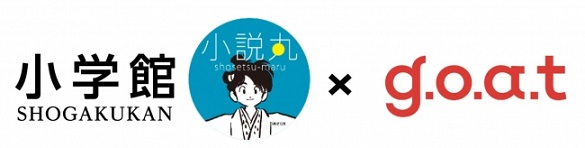 小学館 「小説丸」×ビジュアルブログ「g.o.a.t」 縦書きブログで小説の新しい世界観を表現 第一弾は白河三兎さん