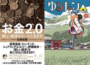 電子書籍ランキング.comが週間ランキング(10/15~10/21)を発表 佐藤航陽さん『お金2.0』が3週連続1位 コミック1位は『ゆるキャン△』