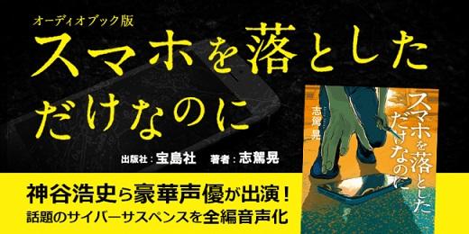 『スマホを落としただけなのに』を神谷浩史さん、津田美波さん、菅沼久義さんらでオーディオブック化