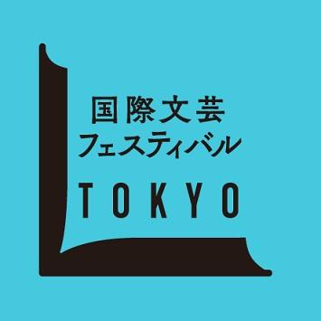 文化庁×リットストック 第1回「国際文芸フェスティバルTOKYO」開催 国内外の文芸作品の魅力を発信