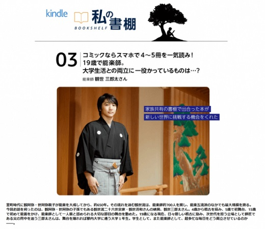 Kindle本ストア特設Webマガジン「私の書棚」第3回は能楽師・観世三郎太さんが登場