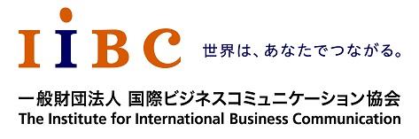 「第10回IIBCエッセイコンテスト」受賞者を発表!