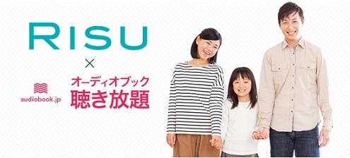 RISU Japan×オトバンク 子育て世代のスキマ時間活用支援を目指し事業提携