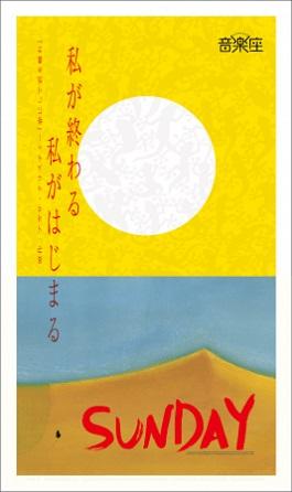 アガサ・クリスティーの名作『春にして君を離れ』を世界初ミュージカル化!