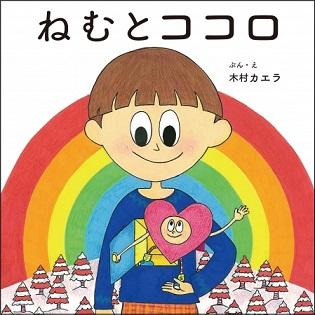木村カエラさんの絵本『ねむとココロ』がラゾーナ川崎プラザのグラン・フード壁面に登場! トークライブイベントも開催