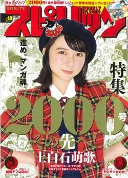 週刊ビッグコミックスピリッツ48号(通巻2000号)