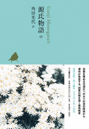 全54帖中の最高傑作「若菜」を含む、角田光代さん訳『源氏物語』中巻が「本の日」「古典の日」の11月1日に刊行!