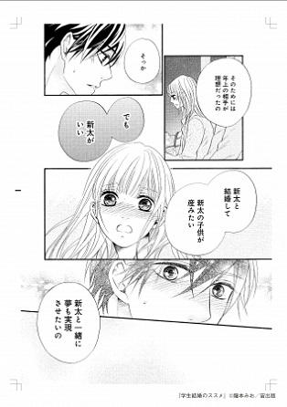 (C) 龍本みお/宙出版
