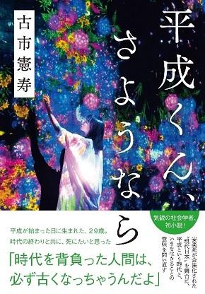 気鋭の社会学者・古市憲寿さんが初小説『平成くん、さようなら』を刊行