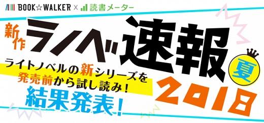 新作ライトノベルのランキング「新作ラノベ速報2018~夏~」結果発表 読者とレビュワーが選んだTOP10!