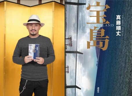 【第九回山田風太郎賞】真藤順丈さん『宝島』が受賞