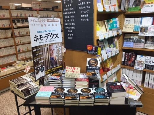 『サピエンス全史』ユヴァル・ノア・ハラリさんの最新刊『ホモ・デウス』が30万部突破! 日本国内著作累計は100万部突破!