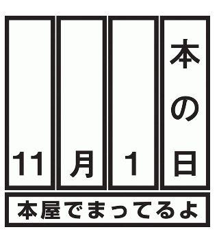 「11月1日は本屋へ行こう!キャンペーン」開催 総額500万円分の図書カードが当たるプレゼント企画も