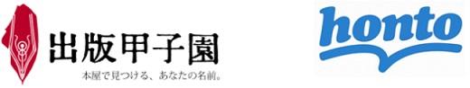 早稲田大学公認サークル「出版甲子園」の活動をhontoが支援