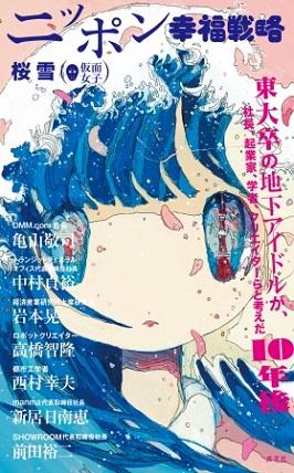 仮面女子・桜雪さん『ニッポン幸福戦略』刊行記念トークイベントを渋谷・大阪で開催