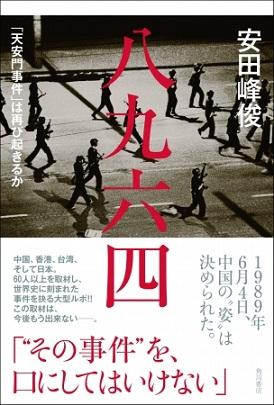 【第5回城山三郎賞】安田峰俊さん『八九六四 「天安門事件」は再び起きるか』が受賞