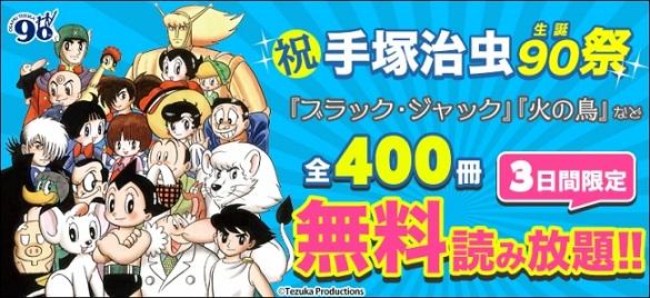 手塚治虫さん全作品400冊がeBookJapanにて72時間限定で無料読み放題!